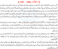 history and biography of christopher columbus in urdu