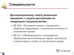 Презентация на тему spiiras Ученый секретарь Андрей Леонидович  7 7 spiiras Специальности