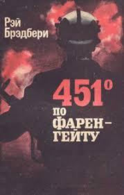 Рэй Брэдбери «<b>451</b>° по <b>Фаренгейту</b>»