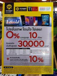 promotion credit card in tme 2018 may krungsri