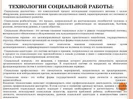 Реферат Социальные технологии ru Банк рефератов  Общая характеристика понятия технология в социальной работы