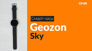 Распаковка смарт-<b>часов Geozon Sky</b> / Unboxing <b>Geozon Sky</b> ...