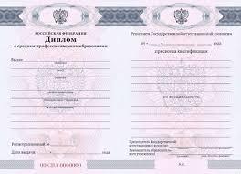 диплом техникума год купить диплом техникума года диплом техникума 2010 2013 год