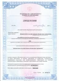 Учебный центр Российской национальной библиотеки