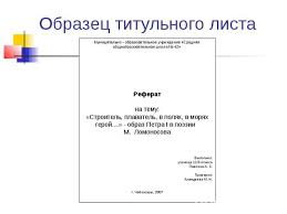 Образец титульного листа доклада Образец титульного листа  В любом образовательном учреждении есть образец оформления