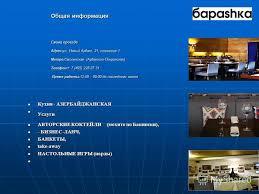Презентация на тему Актуальность цель объект ВКР Актуальность  3 Общая информация