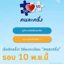 เช็คอีกครั้ง! วิธีลงทะเบียน... - Phuketandamannews