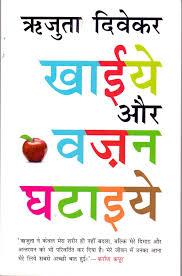 Buy Khaiye Aur Vajan Ghataiye Book Online At Low Prices In