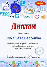 Диплом за участие в конкурсе Летний культурный блог Культурный  Диплом за участие в конкурсе Летний культурный блог