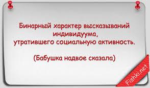 Русские пословицы и поговорки научным языком Русские пословицы и поговорки научным языком наука поговорки пословицы