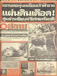 เปิดใจนักแสดงและบทละครแขวนคอ ย้อนดูการ 'ปั่น' ความเกลียดชังก่อน 6 ตุลา |  ประชาไท Prachatai.com