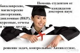 Услуги Помощь студентам при написании дипломных работ в Москве  Помощь студентам при написании дипломных работ фотография №1