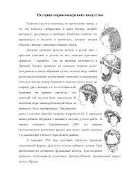 История парикмахерского искусства реферат по косметологии скачать  Это только предварительный просмотр