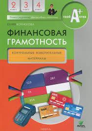 Финансовая грамотность классы Контрольные измерительные  2 4 классы Контрольные измерительные материалы