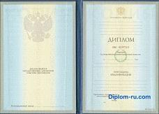 Купить диплом университета diplom ry com Диплом Университета Специалист 1997 2002 год