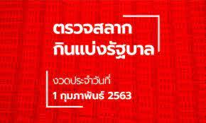 ตรวจหวย ตรวจรางวัลที่ 1 ผลสลากกินแบ่งรัฐบาล งวด 1 กุมภาพันธ์ 2563