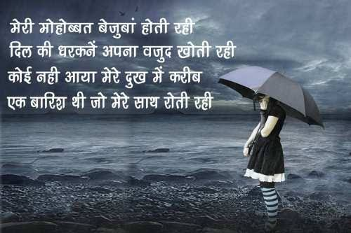 naraz mat hona shayari in hindi