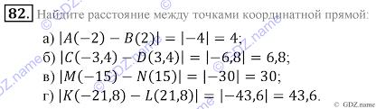математика класс зубарева мордкович контрольные вопросы и задание Гдз математика 6 класс зубарева мордкович контрольные вопросы и задание