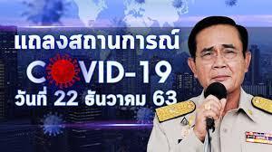 Live! นายกฯ แถลงสถานการณ์ โควิด-19 ประจำวันที่ 22 ธันวาคม 2563 - YouTube