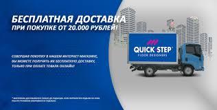 Купить напольные покрытия в Тюмени - полы <b>Quick</b>-<b>Step</b> от дилера!