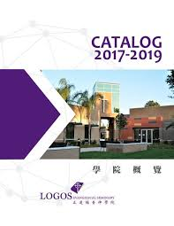 1 2 logos evangelical seminary