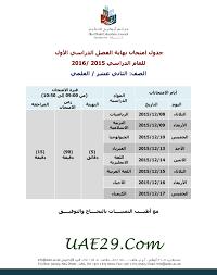 جدول امتحانات الثانوية العامة 2016 الفصل الاول بالامارات