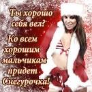 Пожелания прикольные в новый год