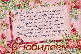 Открытка В день юбилея ru Бесплатно скачать  Открытка В день юбилея