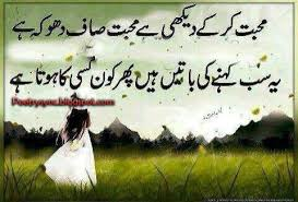 Urdu Poetry Love Images Vol-2 | Poetry via Relatably.com
