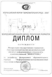 ИНФОРМИКА Дипломы Диплом Всероссийского форума Образовательная среда 2005