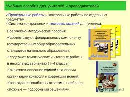 Презентация на тему Учебно методический комплект Перспективная  8 Учебные пособия для учителей и преподавателей Проверочные работы и контрольные