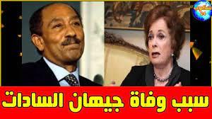 وفاة السيدة جيهان السادات قرينة الرئيس الراحل أنور السادات - YouTube