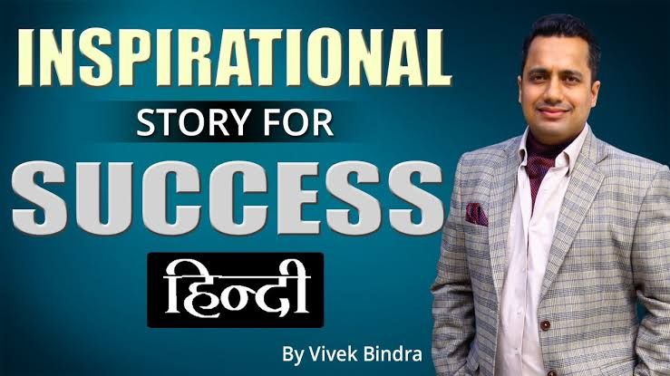 famous quotes by famous people about success in hindi