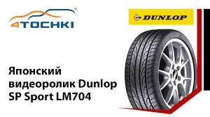 Японский видеоролик <b>Dunlop SP Sport LM704</b> - 4 точки. Шины и ...