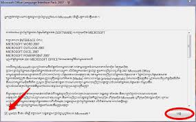 microsoft office khmer language interface pack society for  microsoft office khmer language interface pack 2007