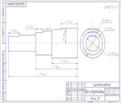 Курсовая работа Разработка технологического процесса обработки  2 Технологический контроль чертежа и анализ технологичности конструкции