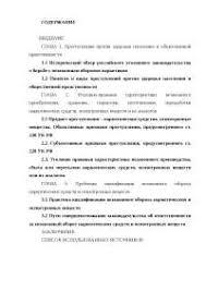 Гражданско правовая ответственность за вред причиненный  Уголовная ответственность за незаконный оборот наркотических средств диплом 2010 по теории государства и права скачать бесплатно