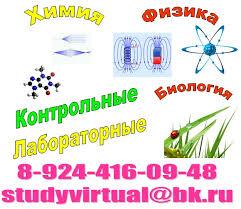 Решение контрольных работ по физике и химии Объявление в разделе  Решение контрольных работ по физике и химии