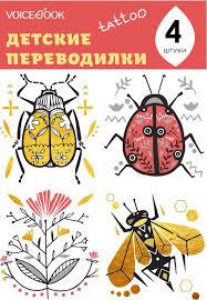 переводное тату Voicebook татуировка переводилка скарабей и пчела 10