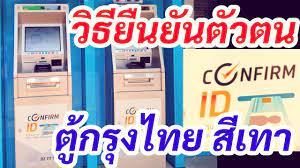 วิธียืนยันตัวตน ตู้ธนาคารกรุงไทย ตู้สีเทา ยืนยันตัวตนแอปเป๋าตัง  ใช้บัตรประชาชน - YouTube