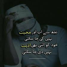 Pin By Innocent Kuri On Mahi Urdu Poetry Poetry Quotes Urdu