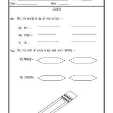 best hindi grammar worksheets hindi worksheets images on  hindi grammar pratyay suffix grammar worksheetsillustration essayessay examplesessay