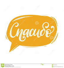 Word Thank You Spasibo Vector Cyrillic Hand Lettering Translation From Russian Of