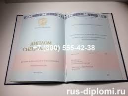 Купить диплом в Иваново с доставкой цены на дипломы Диплом специалиста 2014 2017