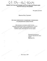 Диссертация на тему Договор пожизненного содержания с иждивением  Диссертация и автореферат на тему Договор пожизненного содержания с иждивением по гражданскому праву России