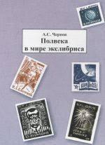 Книги <b>Александр Чернов</b> - бесплатно скачать или читать онлайн ...