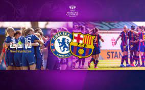بث مباشر الان | مشاهدة مباراة برشلونة وتشيلسي بث مباشر في نهائي دوري ابطال  اوروبا للسيدات - كورة في العارضة