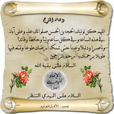 Afbeeldingsresultaat voor الدعاء للمهدي عليه السلام