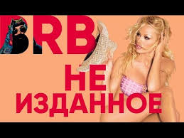 <b>Big Russian Boss</b> Show | Неизданное