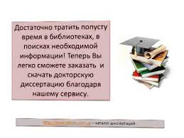 mp Скачать диссертацию 4 years ago by Доставка диссертаций